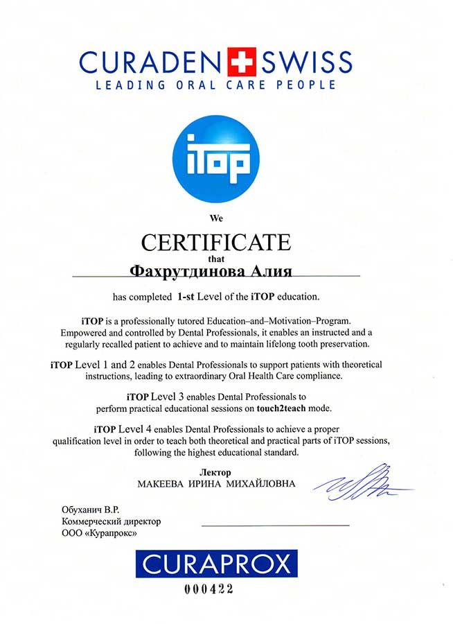 1-st Level of the iTOP education, ООО Курапрокс